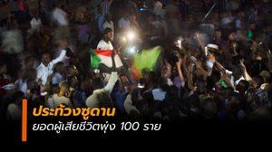 ประท้วงซูดานยอดผู้เสียชีวิตพุ่ง 100 ราย