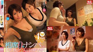 คู่หูทีเด็ด!! Hoshino Nami & Okuda Saki ประเดิมจับคู่เล่นหนัง AV ด้วยกันเรื่องแรก