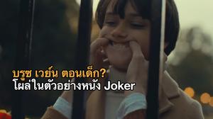 ใช่ บรูซ เวย์น วัยเด็ก หรือเปล่า? หลายคนสงสัยเด็กชายที่ถูกทำให้ยิ้มในตัวอย่าง Joker