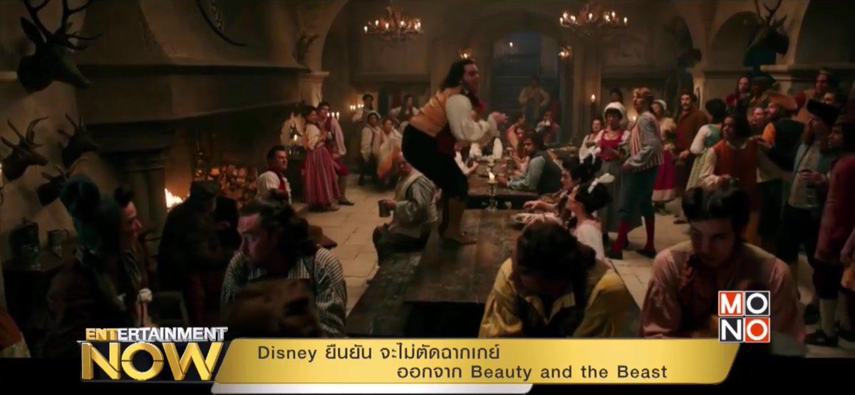 Disney ยืนยัน จะไม่ตัดฉากเกย์ออกจาก Beauty and the Beast