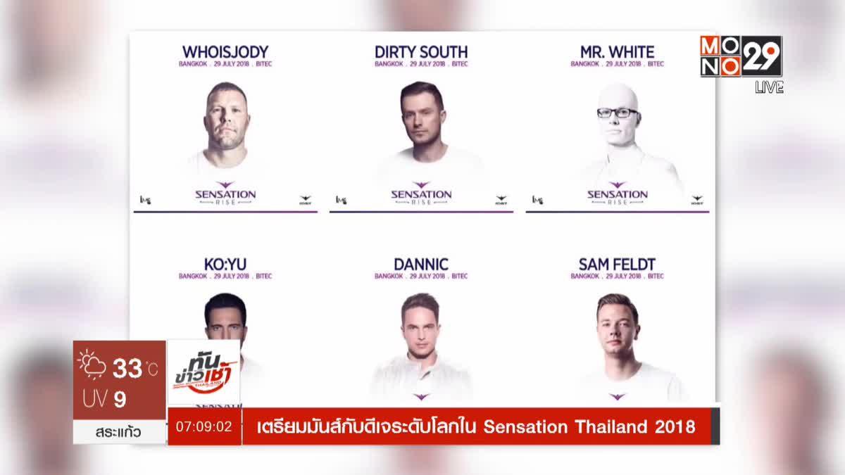 เตรียมมันส์กับดีเจระดับโลกใน Sensation Thailand 2018