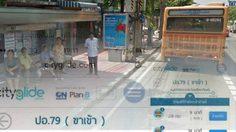 คนกรุงถูกใจ เว็บใหม่บอกตำแหน่งรถเมล์ แก้ปัญหารอนาน