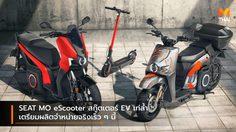 SEAT MO eScooter สกู๊ตเตอร์ EV เท่ล้ำ เตรียมผลิตจำหน่ายจริงเร็ว ๆ นี้