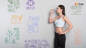 4 เคล็ด(ไม่)ลับ ดูแลตัวเองอย่างไรให้มีสุขภาพที่ดี