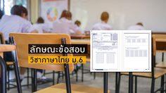 ลักษณะข้อสอบวิชาภาษาไทย ตัวอย่างและเวลาในการทำข้อสอบ - O-NET