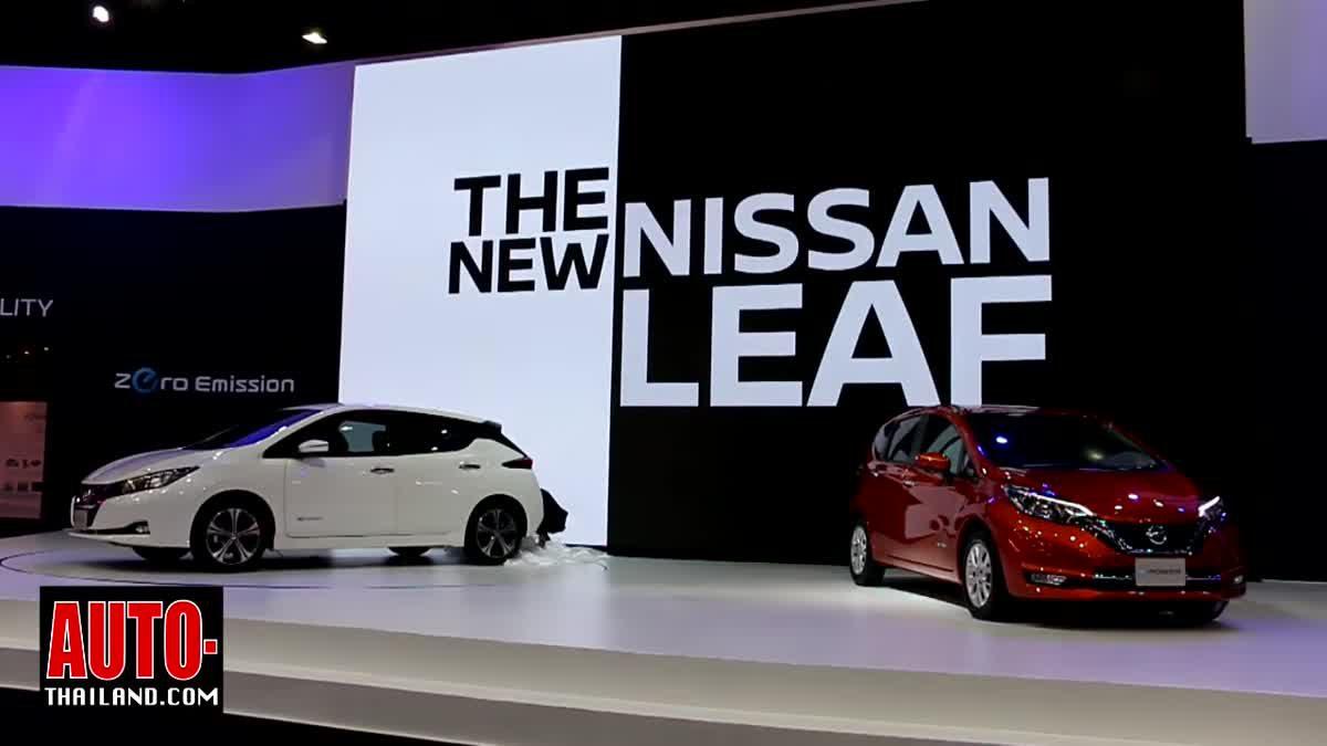 นิสสัน เผยโฉม Nissan LEAF ใหม่ ในงาน MotorExpo 2017
