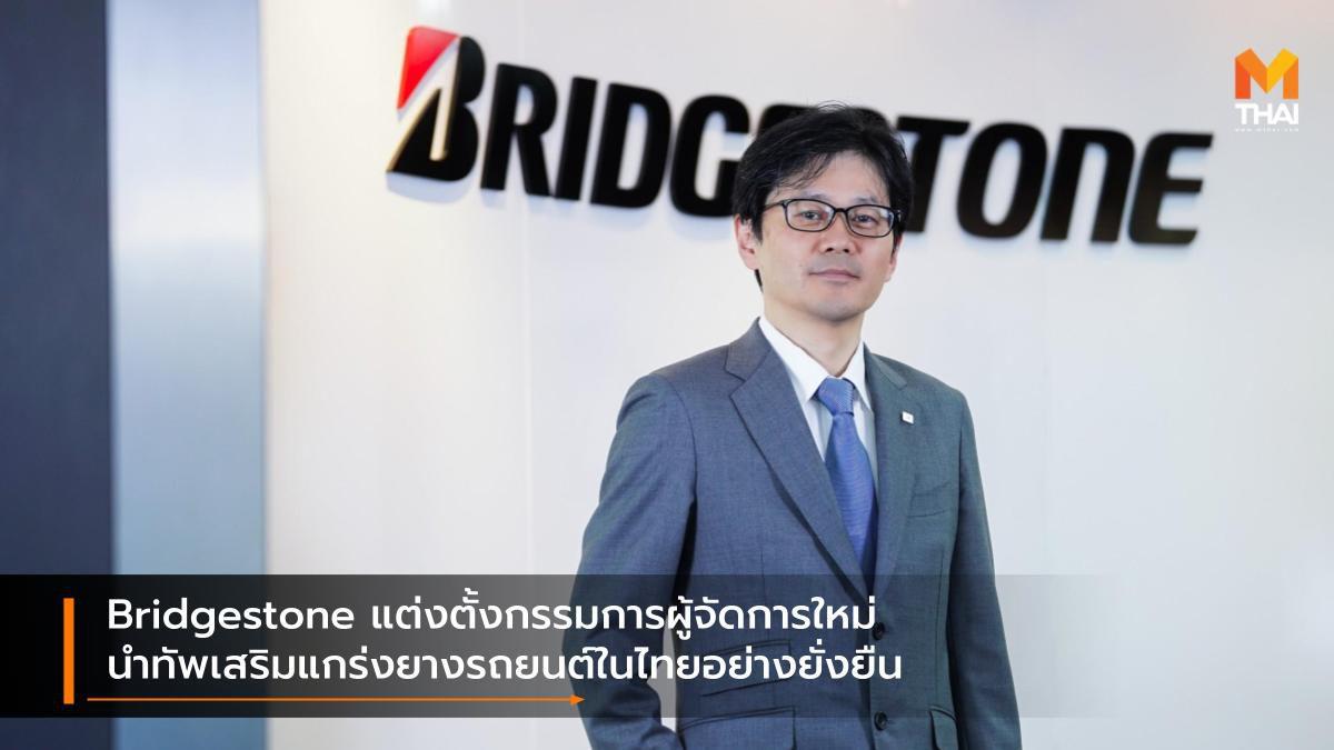 Bridgestone แต่งตั้งกรรมการผู้จัดการใหม่ นำทัพเสริมแกร่งยางรถยนต์ในไทยอย่างยั่งยืน
