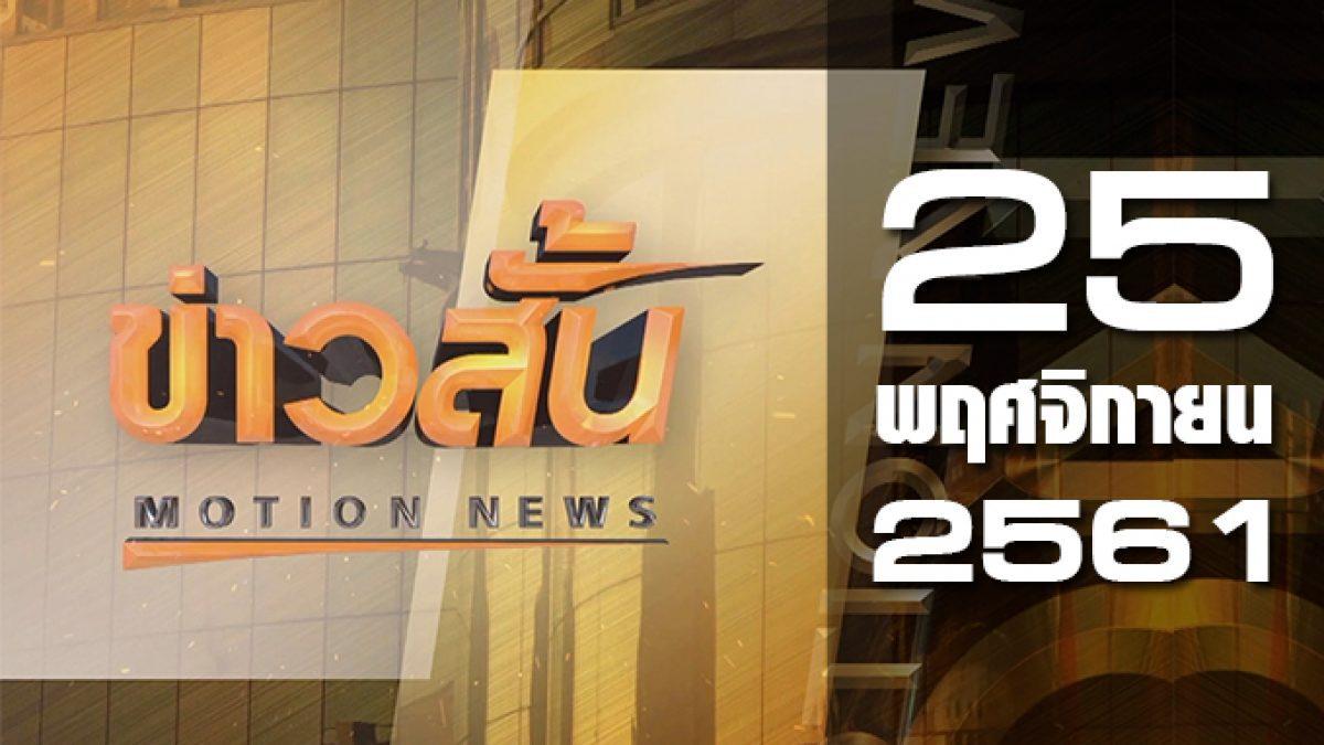 ข่าวสั้น Motion News Break 1 25-11-61