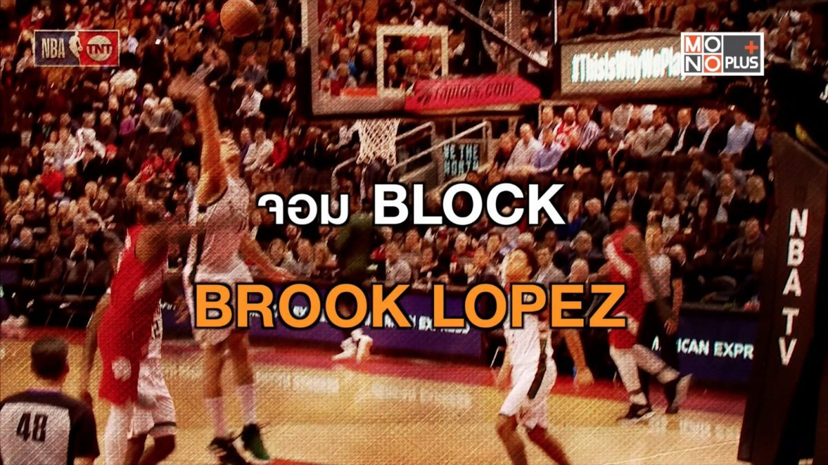 จอม BLOCK BROOK LOPEZ