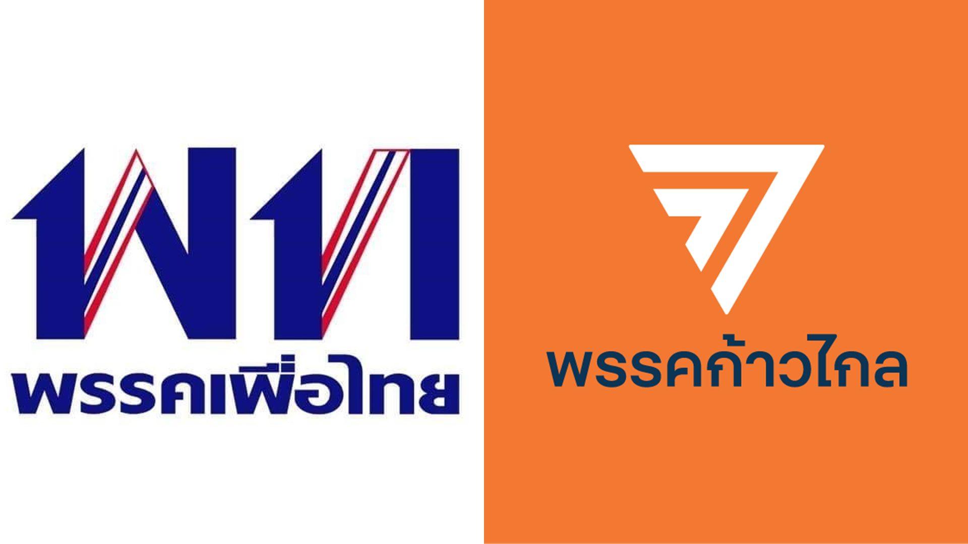 ประเด็นร้อนการเมือง 'เพื่อไทย' – 'ก้าวไกล' เห็นต่างยื่นแก้รธน. มาตรา 272