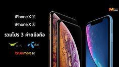 โปร iPhone XS, XS Max และ iPhone XR ครบถ้วนจากทั้ง 3 ค่ายรวมอยู่ในนี้แล้ว