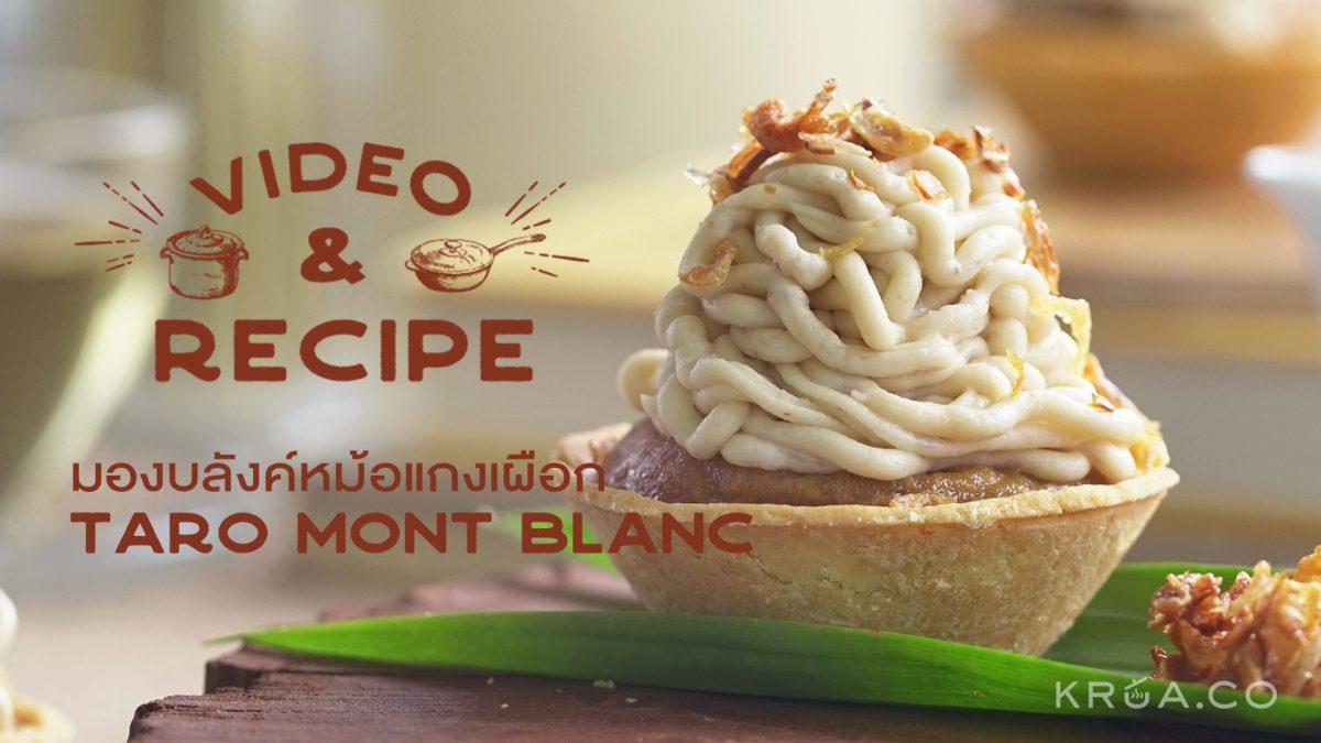 Video & Recipe มองบลังค์หม้อแกงเผือก [TARO MONT BLANC]