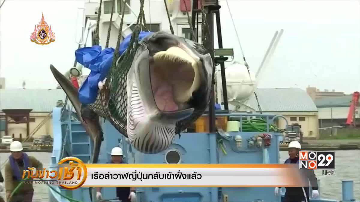 เรือล่าวาฬญี่ปุ่นกลับเข้าฝั่งแล้ว