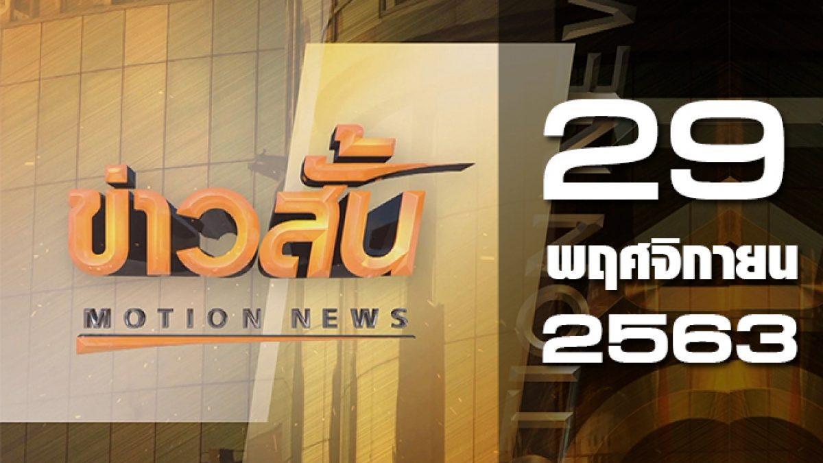 ข่าวสั้น Motion News Break 2 29-11-63