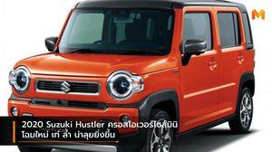 2020 Suzuki Hustler ครอสโอเวอร์ไซส์มินิโฉมใหม่ เท่ ล้ำ น่าลุยยิ่งขึ้น