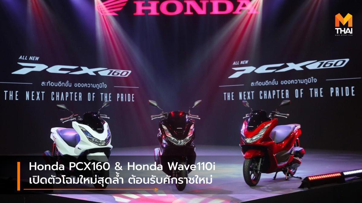 Honda PCX160 & Honda Wave110i เปิดตัวโฉมใหม่สุดล้ำ ต้อนรับศักราชใหม่