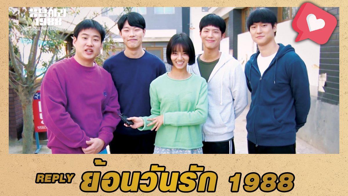 คำบอกเล่าจากนักแสดงนำจากซีรี่ส์เกาหลีสุดฮิต 'ย้อนวันรัก 1988' (Reply 1988)