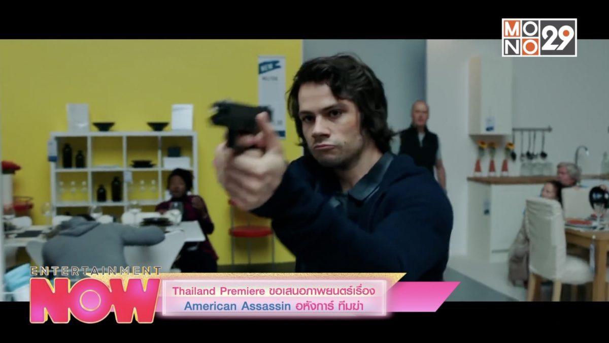 Thailand Premiere ขอเสนอภาพยนตร์เรื่อง American Assassin อหังการ์ ทีมฆ่า