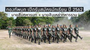 กองทัพบก เปิดรับสมัครนักเรียนนายสิบทหารบก + นายสิบเหล่าทหารราบ ปี 2562