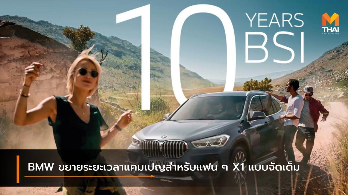BMW ขยายระยะเวลาแคมเปญสำหรับแฟน ๆ X1 แบบจัดเต็ม
