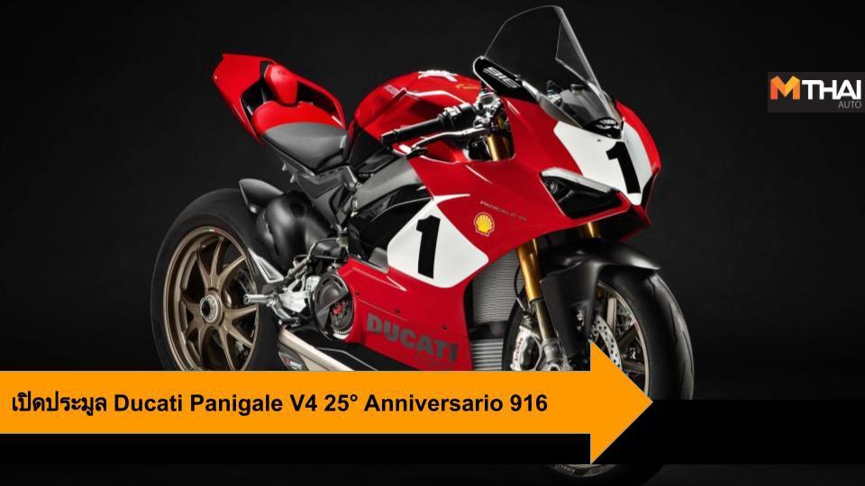 เปิดประมูล Ducati Panigale V4 25° Anniversario 916 ระดมทุนเข้ามูลนิธิ Carlin Dunne