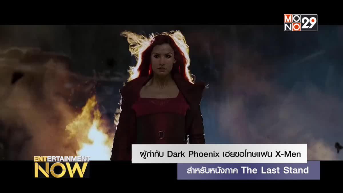 ผู้กำกับ Dark Phoenix เอ่ยขอโทษแฟน X-Men สำหรับหนังภาค The Last Stand