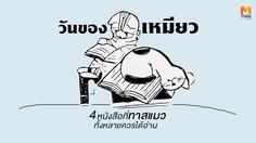 วันของเหมียว : 4 หนังสือที่ทาสแมวทั้งหลายควรได้อ่าน
