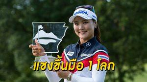'ริว โซ ยอน' ซิวแชมป์วอลมาร์ตฯ แซง 'โปรเม' ขึ้นอับดับ 1 กอล์ฟหญิงโลก