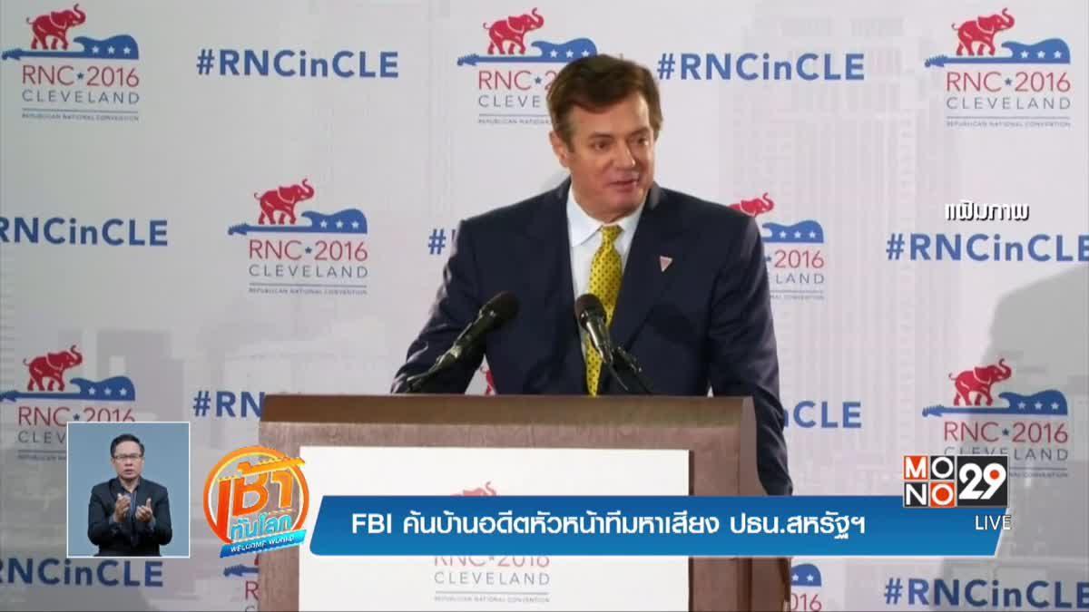 FBI ค้นบ้านอดีตหัวหน้าทีมหาเสียง ปธน.สหรัฐฯ