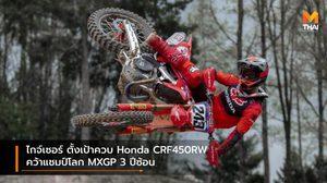 ไกจ์เซอร์ ตั้งเป้าควบ Honda CRF450RW คว้าแชมป์โลก MXGP 3 ปีซ้อน