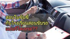 สอบใบขับขี่ กับ โรงเรียนสอนขับรถ แบบก็ได้เหรอ??
