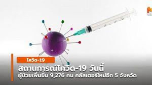 สถานการณ์โควิด-19 วันนี้ คลัสเตอร์ใหม่ 5 จังหวัด ยอดฉีดวัคซีนสะสม 11 ล้านโดส