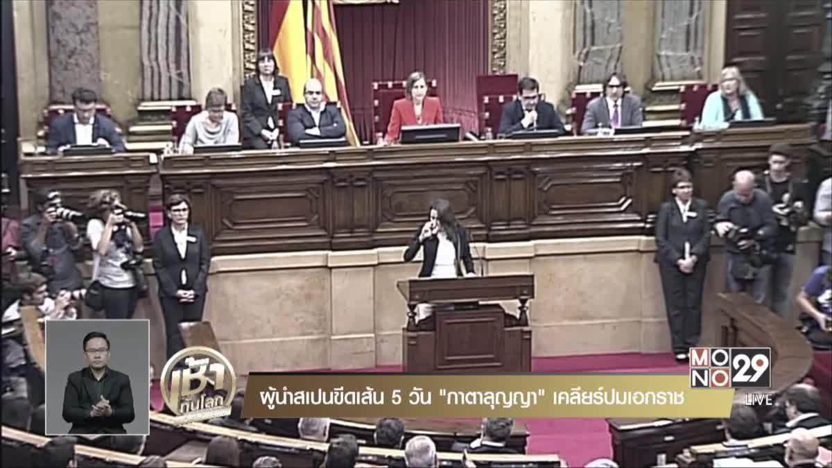"""ผู้นำสเปนขีดเส้น 5 วัน """"กาตาลุญญา"""" เคลียร์ปมเอกราช"""