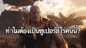 ทำไมต้องให้ซูเปอร์ฮีโร่คนนี้เป็นผู้ดีดนิ้วครั้งสุดท้ายใน Avengers: Endgame? ผู้กำกับหนังมีคำตอบ