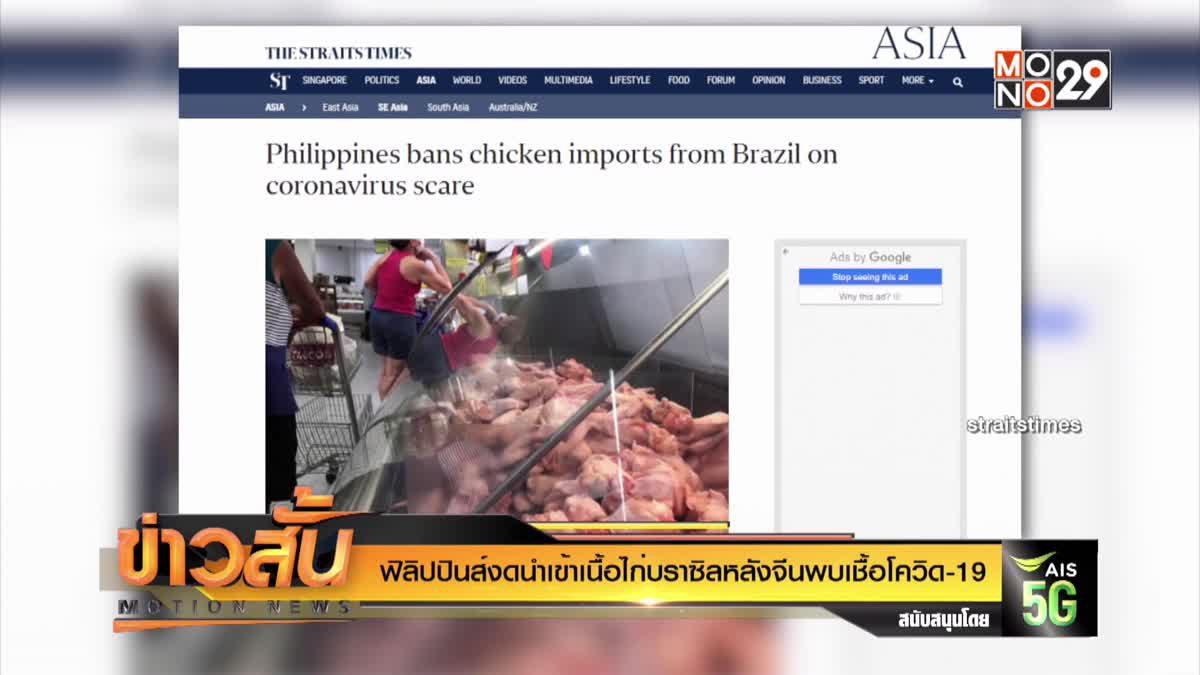 ฟิลิปปินส์งดนำเข้าเนื้อไก่บราซิลหลังจีนพบเชื้อโควิด-19