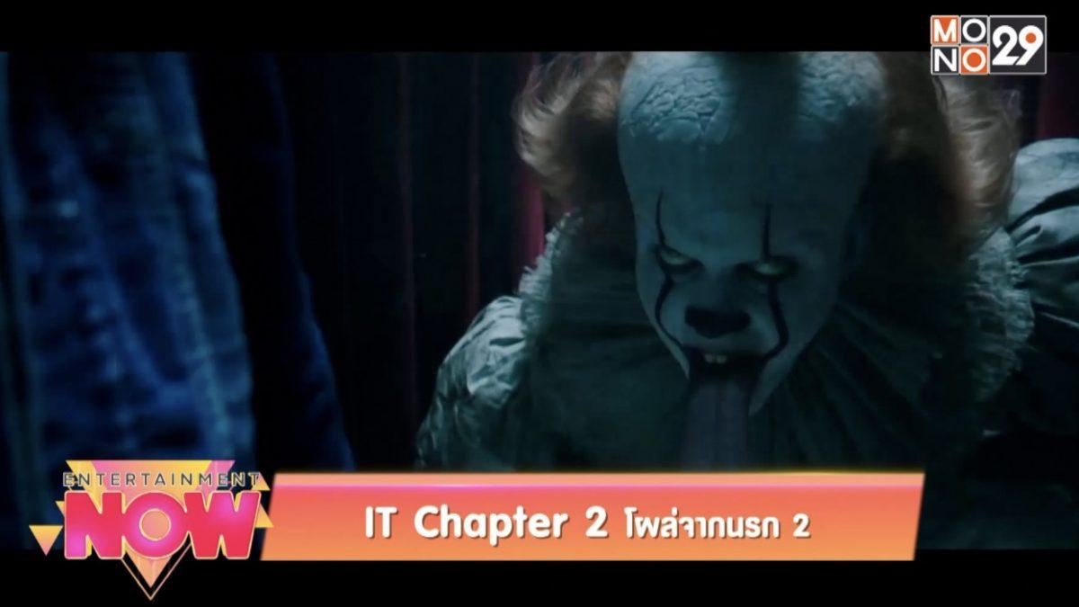IT Chapter 2 โผล่จากนรก 2