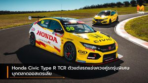 Honda Civic Type R TCR ตัวแต่งรถแข่งควงคู่รถรุ่นพิเศษบุกตลาดออสเตรเลีย
