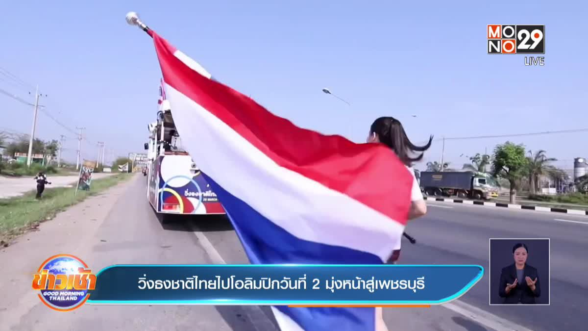 วิ่งธงชาติไทยไปโอลิมปิกวันที่ 2 มุ่งหน้าสู่เพชรบุรี