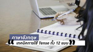 เทคนิคการใช้ Tense ทั้ง 12 แบบ เข้าใจง่าย ถูกตามหลักการใช้เป๊ะ