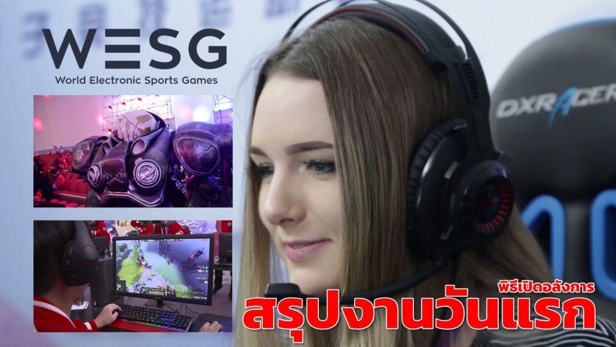 พิธีเปิด การแข่งขัน Esport รายการ WESG 2017 ที่ประเทศจีน วันแรก พร้อมสรุปงานวันแรก