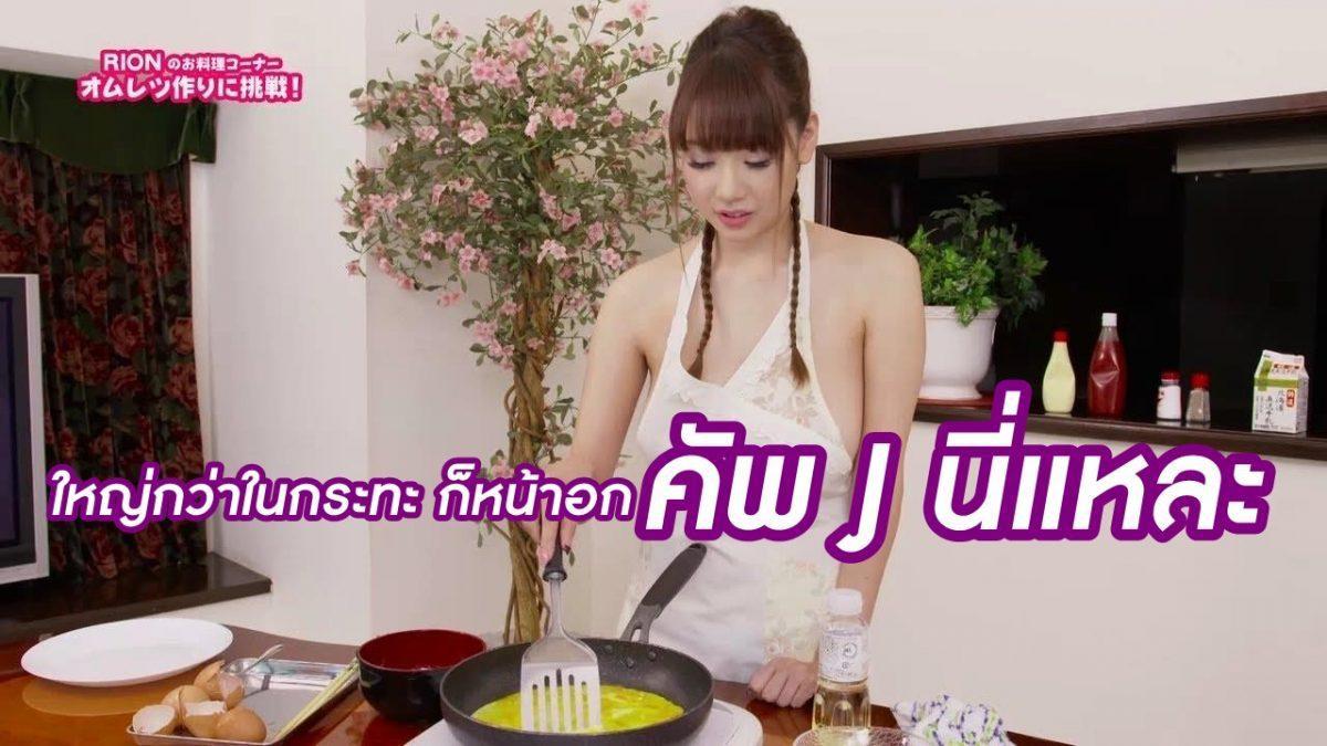 มีจ้องตาถล่น! สาวเอวีตัวแม่ Rion ดีกรีไฟหน้าคัพ J มาโนบรา เข้าครัวทำอาหาร