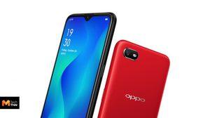 Oppo A1K เปิดตัวแล้ว ใช้ CPU Helio P22 แบต 4000mAh ราคา 3,700 บาท