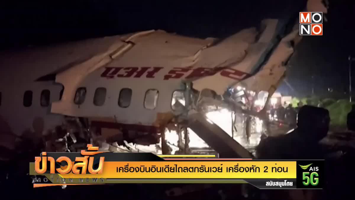 เครื่องบินอินเดียไถลตกรันเวย์ เครื่องหัก 2 ท่อน