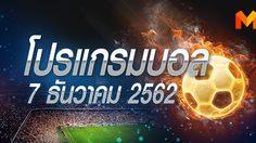 โปรแกรมบอล วันเสาร์ที่ 7 ธันวาคม 2562