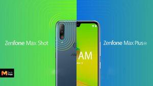 เปิดตัว Asus Zenfone Max Shot และ Max Plus M2 รุ่นแรกที่ใช้ Snapdragon SiP