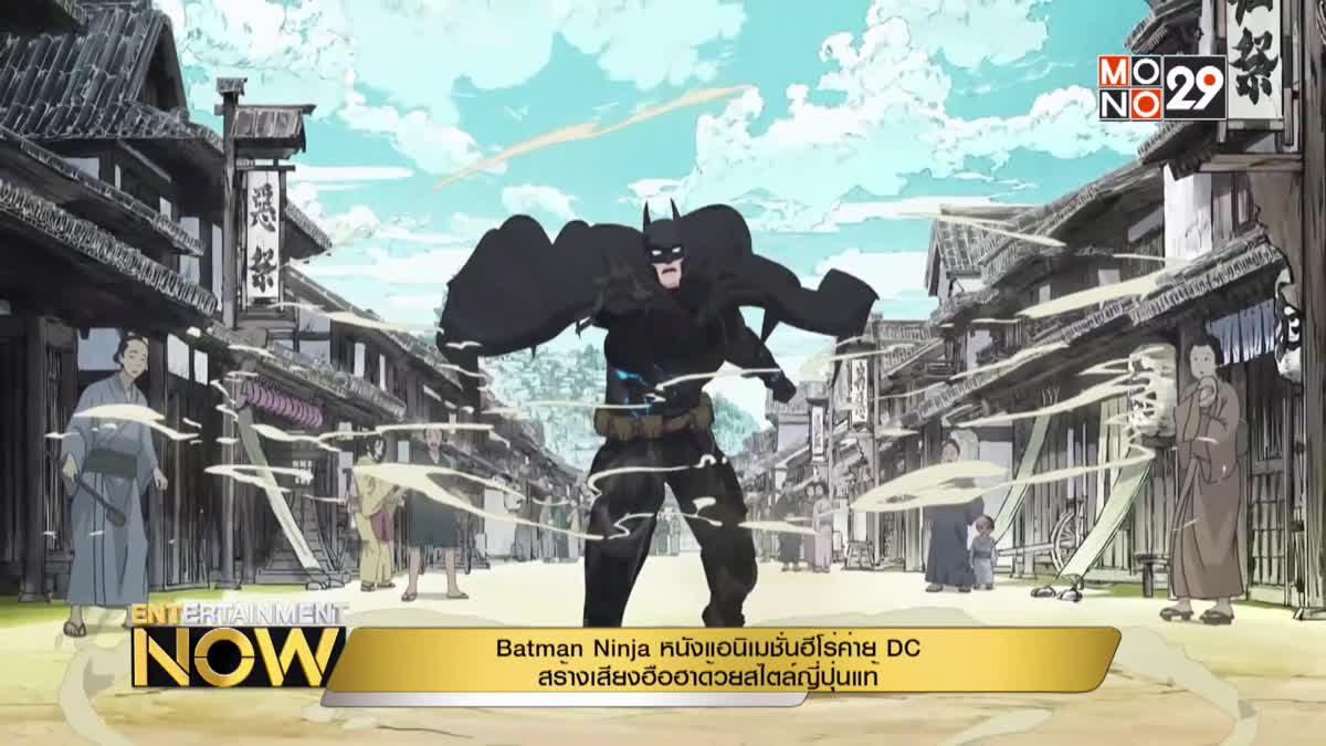 Batman Ninja หนังแอนิเมชั่นฮีโร่ค่าย DC สร้างเสียงฮือฮาด้วยสไตล์ญี่ปุ่นแท้