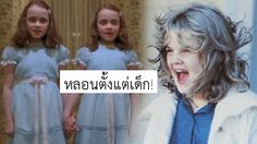 จากวันนั้นจนถึงวันนี้! รวมภาพพัฒนาการของนักแสดงเด็กสุดหลอน ในหนังสยองขวัญ