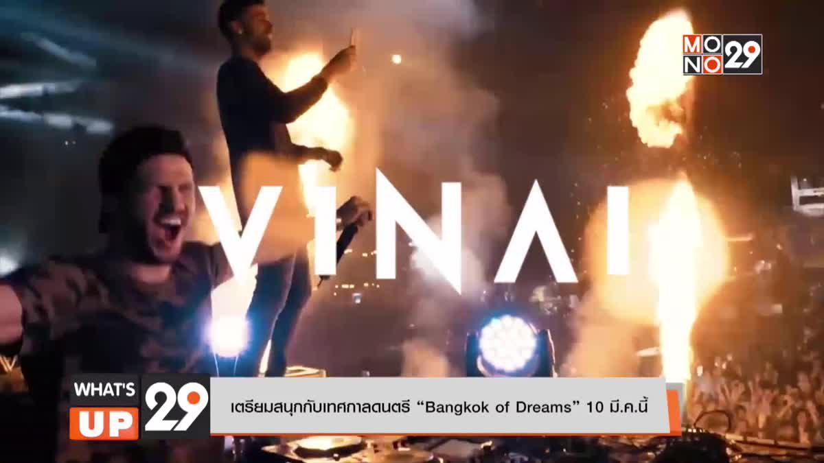 """เตรียมสนุกกับเทศกาลดนตรี """"Bangkok of Dreams"""" 10 มี.ค.นี้"""