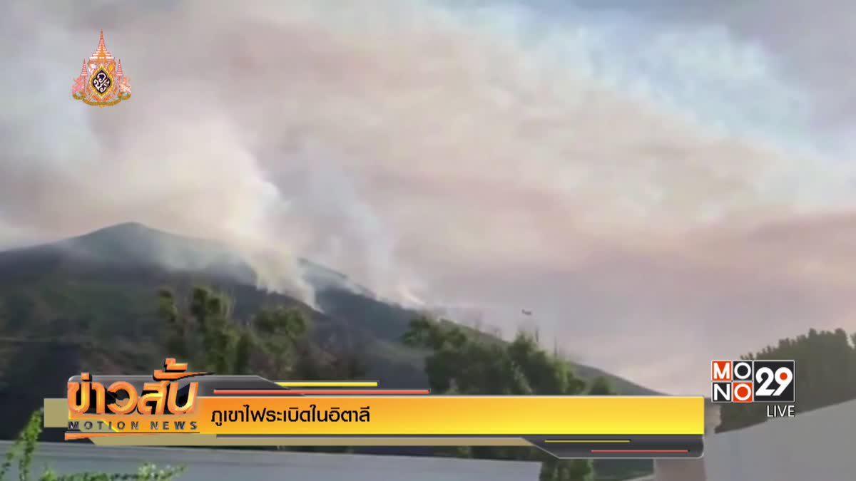 ภูเขาไฟระเบิดในอิตาลี