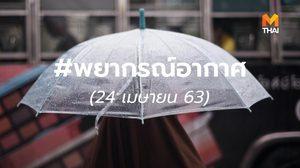 พยากรณ์อากาศ 24 เม.ย. 2563
